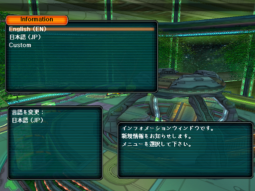 Phantasy Star Online - Ephinea - Selecting a Language Preference